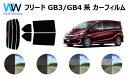 フリード GB3/GB4 カット済みカーフィルム リアセット ス...