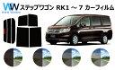 カット済みカーフィルム ステップワゴン RK# (RK1/RK2/RK3/RK...