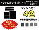 アクティストリート HH1〜4 カット済みカーフィルム リア...