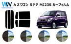 AZワゴン 5ドア カット済みカーフィルム MJ23 リアセット スモークフィルム 車 窓 日よけ UVカット (99%) カット済み カーフィルム ( カットフィルム リヤセット リヤーセット リアーセット )