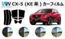 CX-5 KE系 カット済みカーフィルム リアセット スモークフィ...