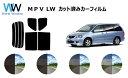 MPV カット済みカーフィルム LW# リアセット スモークフィ...