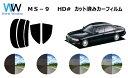 MS−9 カット済みカーフィルム HD# リアセット スモークフィ...
