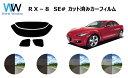 RX−8 カット済みカーフィルム SE# リアセット スモークフィ...