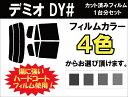 デミオ カット済みカーフィルム DY# リアセット スモークフ...