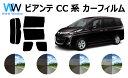 ビアンテ CC# (CCEAW/CCEFW/CC3FW/CCFFW) カット済みカーフ...