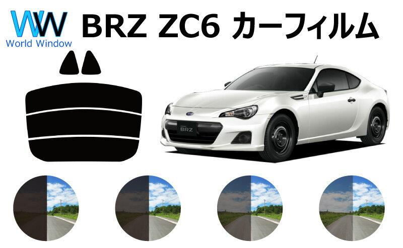 日除け用品, カーフィルム BRZ ZC6 UV (99) ( )