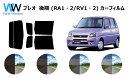 プレオ 後期 RA/RV#  カット済みカーフィルム リアセット...
