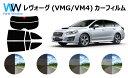 レヴォーグ VMG/VM4 カット済みカーフィルム リアセット ス...