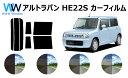 アルトラパン カット済みカーフィルム HE22 リアセット ス...