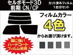★ 送料無料 ★ あす楽対応 セルボモード3D 前期 カット済みカーフィルム CN/CP 1台分 スモークフィルム 1台分 リヤーセット