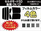 ★ 送料無料 ★ あす楽対応 セルボモード5D 後期 カット済みカーフィルム CN/CP 1台分 スモークフィルム 1台分 リヤーセット