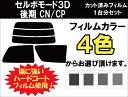 セルボモード3D 後期 カット済みカーフィルム CN/CP リアセ...