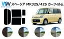 スペーシア MK32S/MK42S カット済みカーフィルム リアセッ...