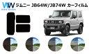 スズキ ジムニー (JB64W/JB74W) 車種別 カット済みカーフィル...