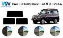 ジムニー JB3# / JA22 JA12 カット済みカーフィルム リアセット スモークフィルム 車 窓 日よけ UVカット (99%) カット済み カーフィルム ( カットフィルム リヤセット リヤーセット リアーセット )