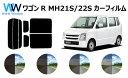 ワゴンR MH21 / MH22 カット済みカーフィルム リアセット ス...