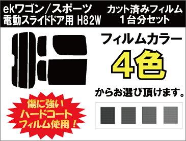 ekワゴン/スポーツ 電動スライドドア用 カット済みカーフィルム H82W リアセット スモークフィルム 車 窓 日よけ UVカット (99%) カット済み カーフィルム ( カットフィルム リヤセット リヤーセット リアーセット )