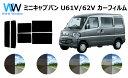 ミニキャブバン 5ドア U6#V (U61V/62V) カット済みカーフィル...