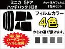 ミニカ 5ドアハッチバック カット済みカーフィルム H3# リ...
