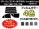 ミラージュ/ランサー 4ドアセダン カット済みカーフィルム...