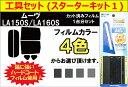 【キット付】 ムーヴ LA150S/LA160S カット済みカーフィルム リアセット スモークフィルム 車 窓 日よけ UVカット (99%) カット済み カーフィルム ( カットフィルム リヤセット リヤーセット リアーセット ) + スターターキット1(XK-29)