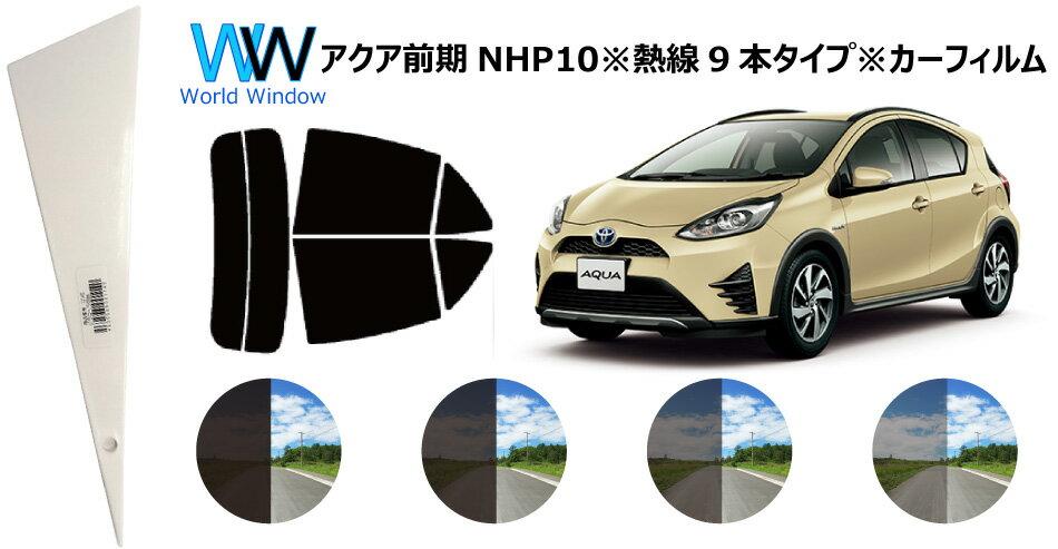 日除け用品, カーフィルム 66mm NHP10 (9) UV (99) ( )