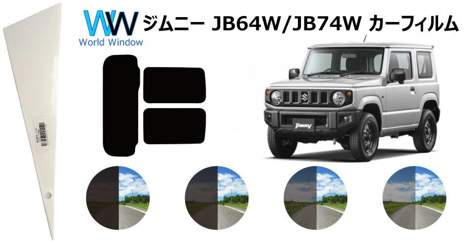 日除け用品, カーフィルム 66mm (JB64WJB74W) UV (99) ( )