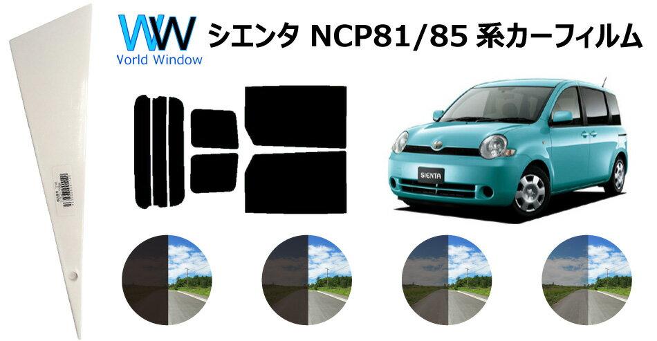 日除け用品, カーフィルム 66mm (80 NCP81NCP85) UV (99) ( )
