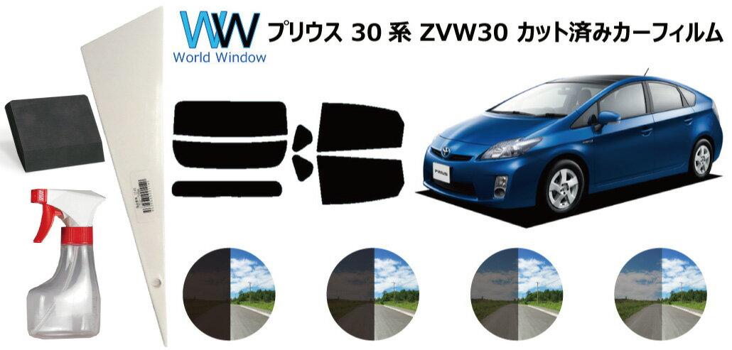 日除け用品, カーフィルム 66mm 75mm 200ml (30 ZVW30) UV (99) ( PRIUS