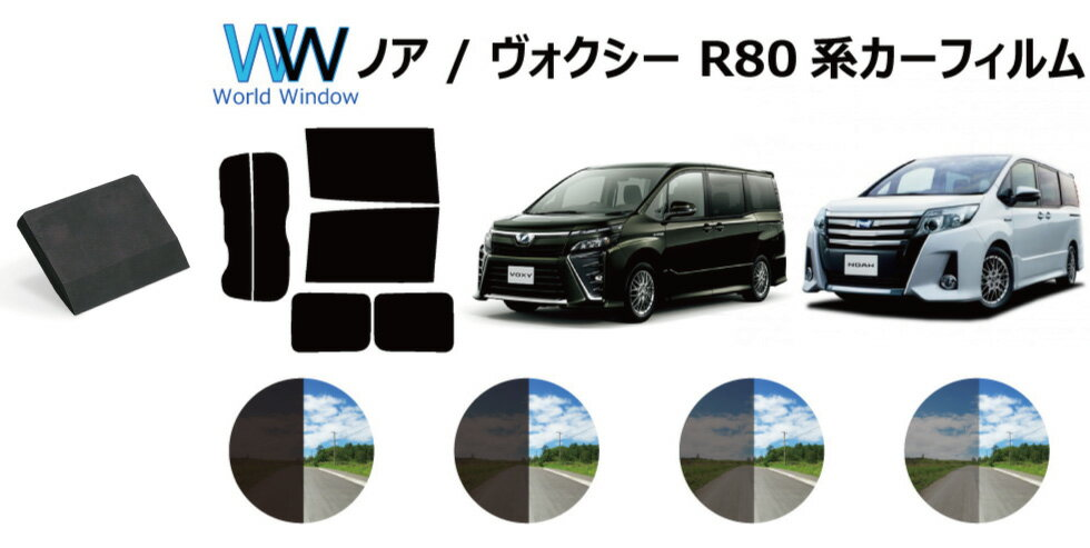 日除け用品, カーフィルム 75mm ( NOAH VOXY ) (80 ZRR80G ZRR80W ZWR80G ZRR85G ZRR85W) UV (99)