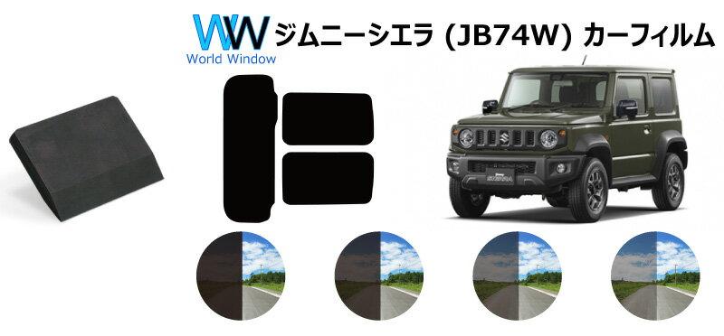 日除け用品, カーフィルム 75mm (JB74W) UV (99)
