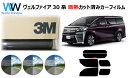 高品質 断熱 3M (スリーエム) スコッチティント オートフィル...