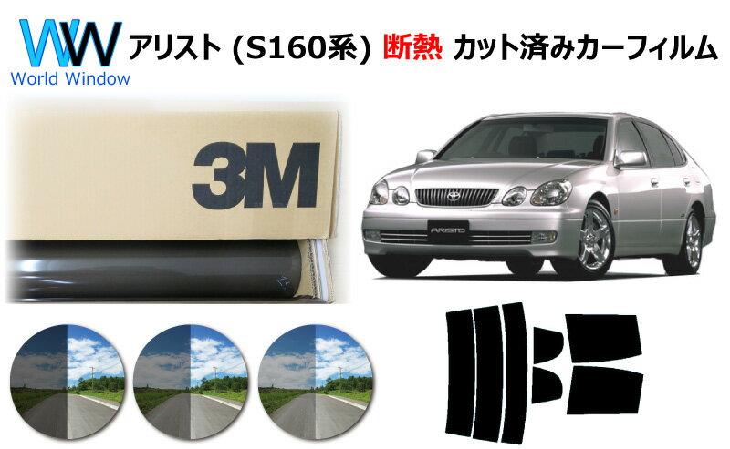 日除け用品, カーフィルム  3M () IR 05 20 35 PLUS S16 (JZS160JZS161)