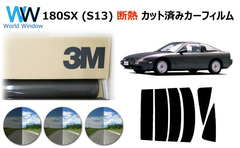 日除け用品, カーフィルム  3M () IR 05 20 35 PLUS 180SX ( RS13 RPS13 KS13 KRPS13 )
