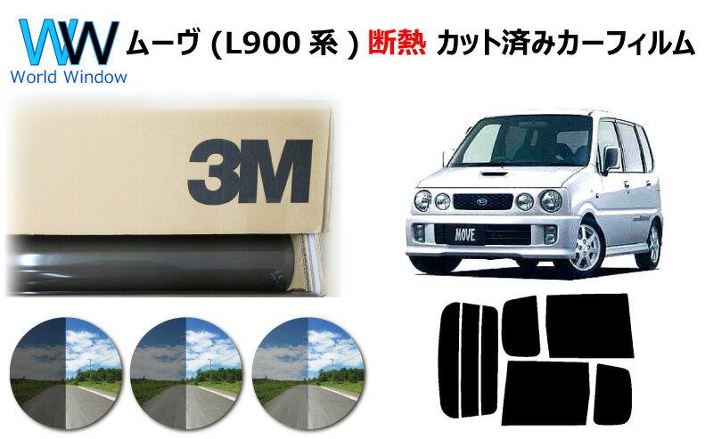 日除け用品, カーフィルム  3M () IR 05 20 35 PLUS ( L900S L902S L910S )