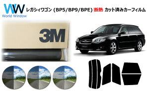 高品質 断熱 3M (スリーエム) スコッチティント オートフィルム スバル レガシィワゴン ( BP5 / BP9 / BPE ) カット済みカーフィルム リアセット スモークフィルム 断熱カーフィルム 断熱フィルム 車検対応