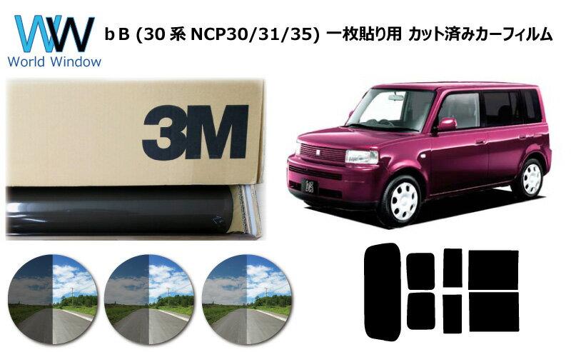 日除け用品, カーフィルム  3M () 05 20 35 PLUS bB 30 (NCP30NCP31NCP35)