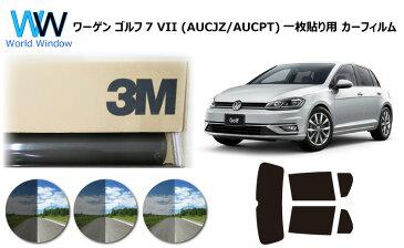 プロ仕様一枚貼り用 高品質 国産 原着ハードコートフィルム 3M (スリーエム) スコッチティント オートフィルム パンサー 05 / 20 / 35 PLUS フォルクスワーゲン ゴルフ7 VII (AUCJZ/AUCPT) 5G型 5ドアハッチバック カット済みカーフィルム リアセット スモークフィルム