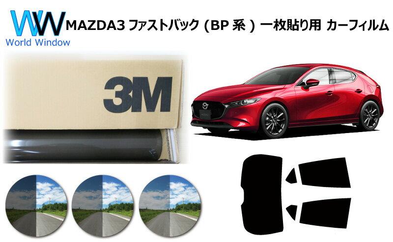 日除け用品, カーフィルム  3M() 052035PLUS MAZDA3 5 BP(BP5PBP8PBPFP)