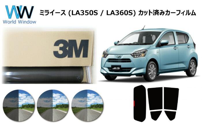 プロ仕様一枚貼りタイプ 高品質 国産 原着ハードコートフィルム 3M (スリーエム) スコッチティント オートフィルム パンサー 05 / 20 / 35 PLUS ダイハツ ミライース (LA350S / LA360S) カット済みカーフィルム リアセット スモークフィルム 車検対応 車検対応