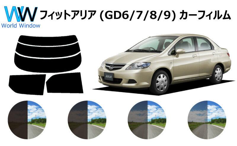 フィットアリア カット済みカーフィルム GD6・7・8・9 リアセット スモークフィルム 車 窓 日よけ UVカット (99%) カット済み カーフィルム ( カットフィルム リヤセット) 車検対応画像