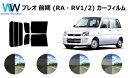 プレオ 前期 RA/RV# カット済みカーフィルム リアセット ...