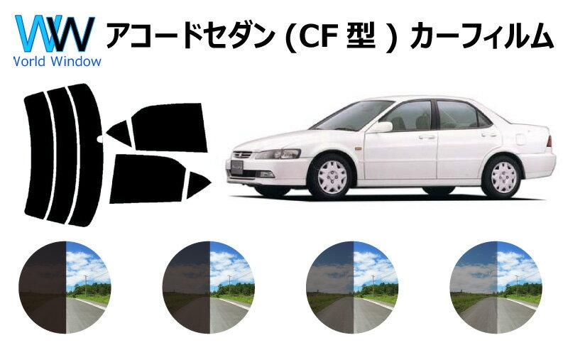 日除け用品, カーフィルム  (CF345CL13) UV (99)