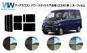 ディアスワゴン (S321N / S331N) パワースライドスライド仕様...