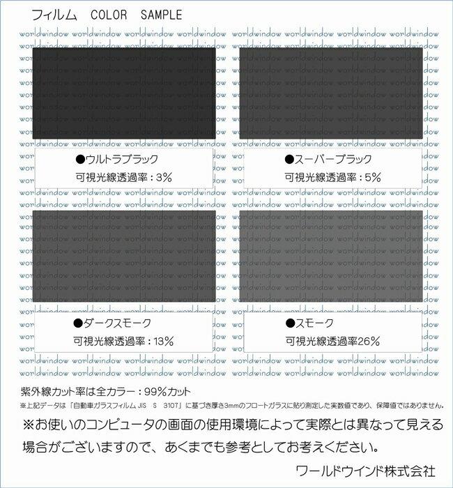 パレット カット済みカーフィルム MK21 リアセット スモークフィルム 車 窓 日よけ UVカット (99%) カット済み カーフィルム ( カットフィルム リヤセット リヤーセット リアーセット )
