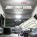 LYZER製 『 LEDルームランプ 』 ジムニー / ジムニーシエラ JB64W / JB74W