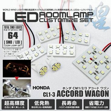 アコードワゴン CM1 CM2 CM3 専用 汎用LEDルームランプセット SMD 64発■フロント×2枚■センター×1枚 ■リア×2ケ