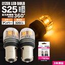 安心の3年保証!! カリブ AE11系 LYZER製 全方向360°照射 LED...