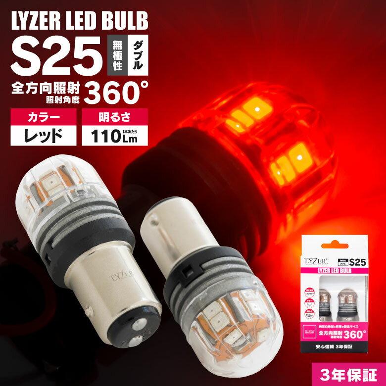 ライト・ランプ, ブレーキ・テールランプ 3!! 180SX S13 LYZER 360 LED S25 LD-0062